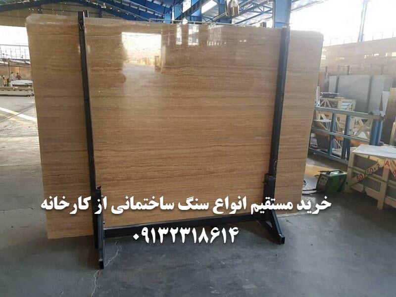 خرید مستقیم سنگ ساختمانی از سنگبری