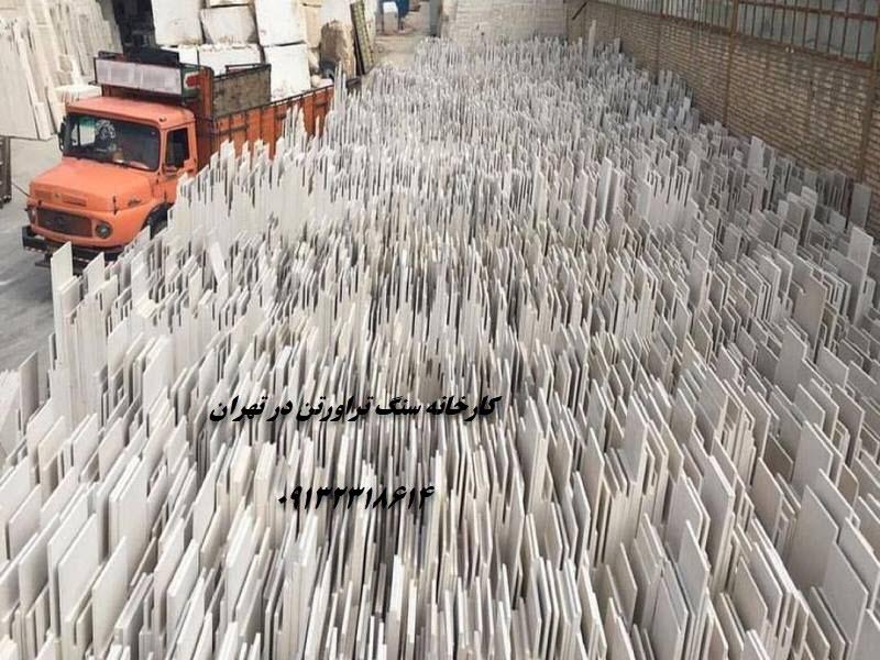 کارخانه سنگ تراورتن در تهران